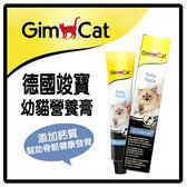 【力奇】竣寶 幼貓高鈣營養膏 50g -240元 可超取(F102D01)