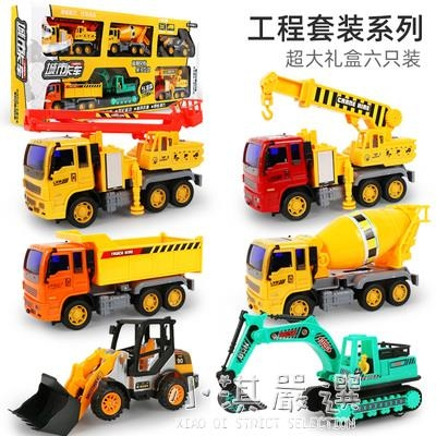 工程車玩具車套裝汽車吊車男孩兒童挖土挖掘機各類車翻斗攪拌消防CY『小淇嚴選』