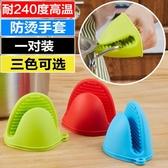 合慶硅膠微波爐手套隔熱手套防燙夾廚房防滑手套烤箱防燙手套一對·享家生活館