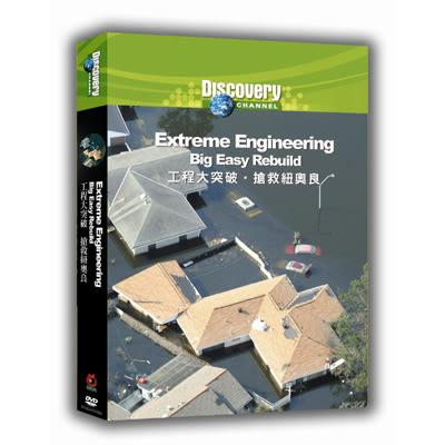 Discovery-工程大突破:搶救紐奧良DVD