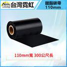 碳帶臘脂110mm*300公尺 標籤碳帶 條碼機標籤機 銅版貼紙 辦公耗材辦公用品現貨