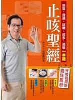 二手書博民逛書店《止咳聖經:感冒、發燒、咳嗽、痰多、過敏一本通》 R2Y ISBN:9868966523