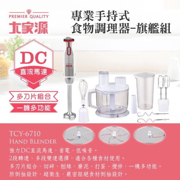 【大家源】專業手持式食物調理器-旗艦組 TCY-6710《刷卡分期+免運》