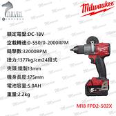 美沃奇 Milwaukee 18V鋰電無碳刷震動電鑽 M18 FPD2-502X 附2顆鋰電池
