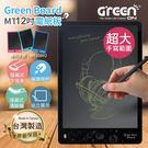 《MIT 星空黑》Green Board...