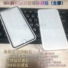 ASUS X017DA ZenFone 5Q ZC600KL《9H全膠TS鋼化滿版玻璃貼玻璃膜》亮面螢幕玻璃保護貼保護膜鋼膜