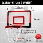宿舍籃球框室內可扣籃兒童投籃球架掛墻式青少年戶外投籃筐免打孔 樂事館新品