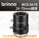 【BRINNO BCS2470交換鏡頭】TLC200 PRO 縮時攝影機 專用 24-70mm BCS 2470 屮W9