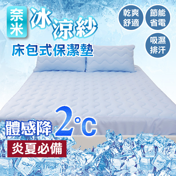 床包式保潔墊 - 雙人加大(單品不含枕套) 奈米冰涼紗、可機洗、涼感舒適、MIT台灣製