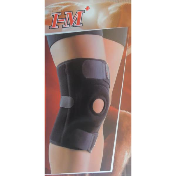 [I-M] Coolmax 開放式軟鐵長護膝 (NS-7A49)