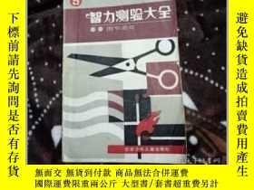二手書博民逛書店智力測驗大全罕見5 圖形遊戲Y8811 尹明、艾克 著 北京少年