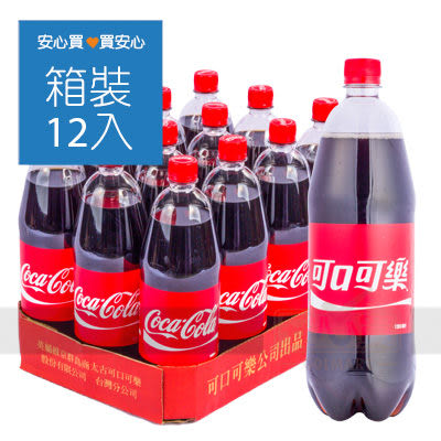 【可口可樂】汽水1250ml,12瓶/箱,平均單價32.08元