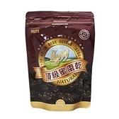 肯寶KB99頂級蜜棗乾 250g 買3送3 膳食纖維豐富 黑棗乾