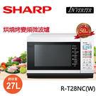 夏普27L微電腦變頻烘燒烤微波爐 R-T28NC(贈不鏽鋼餐盒SP1615)