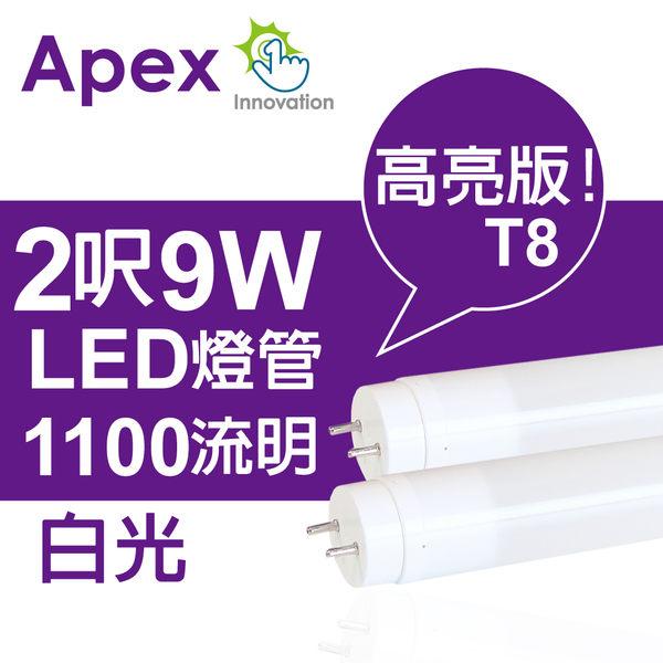 APEX  T8 超廣角T8LED燈管2呎9W(白光)-25入