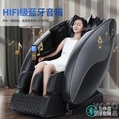 按摩椅 220V本博電動按摩椅家用全自動小型太空豪華艙全身多功能頸椎老人器機 優尚良品YJT