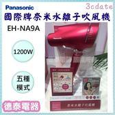 Panasonic【EH-NA9A】國際牌奈米水離子吹風機【德泰電器】