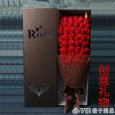 情人節禮物送女友愛人浪漫香皂花束肥皂花禮盒生日禮物女生18朵玫瑰花  QM 橙子精品
