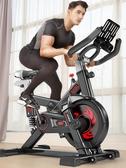 動感單車鍛煉健身車家用腳踏室內運動自行車減肥健身房器材