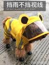 寵物雨衣寵物狗狗雨衣柯基雨披泰迪雨天衣服四腳全包防水小狗比熊中小型犬 【快速出貨】
