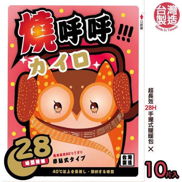 【饗樂生活】獨家圖案 台灣製造MIT貓頭鷹暖暖包28HR超長效型(10入)寒冷抗寒禦寒冬天保暖兒童