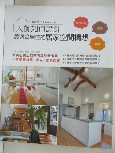 【書寶二手書T8/設計_DIQ】大師如何設計-最適合居住的居家空間構想_X-Knowledge