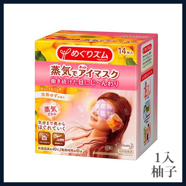 花王KAO蒸氣熱眼罩 柚子 單片
