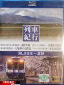 【停看聽音響唱片】列車紀行 - 北陸