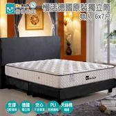 床墊 獨立筒彈簧 慢活二線原裝德國獨立筒天絲 台灣製造適合身材纖細/雙人6X7尺【Mr.BeD倍得先生】