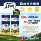 【毛麻吉寵物舖】ZiwiPeak巔峰 96%鮮肉貓糧-雞肉(400g 八件組) 生食/貓飼料/無穀