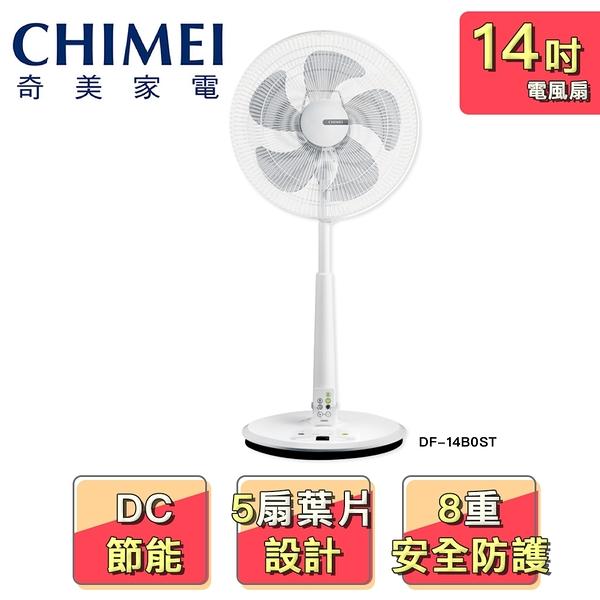 【CHIMEI 奇美】14吋DC智能溫控電風扇DF-14B0ST