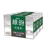 綠的抗菌香皂100g X3入【愛買】