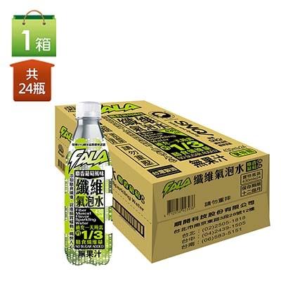【生活飲料】FALA纖維氣泡水 麝香葡萄風味(24瓶/箱)