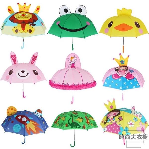 兒童雨傘幼稚園可愛卡通傘公主傘男女小孩小童傘【時尚大衣櫥】