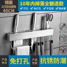 廚房 置物架 壁掛式 304不鏽鋼刀架 菜刀用品用具刀具廚具收納免打孔  降價兩天
