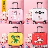 兒童行李箱女可愛小型卡通拉桿箱寶寶女公主旅行箱男禮品定制logo NMS樂事館新品