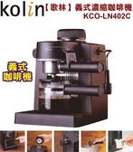 送~拉花杯.超值組【歌林】義式濃縮奶泡咖啡機KCO-LN402C 保固免運