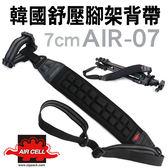 AIR CELL 韓國舒壓腳架背帶 AIR-07背帶7cm