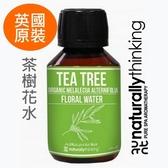 NT 茶樹花水 100ml。Tea Tree Floral Water。英國原裝 Naturally Thinking