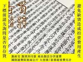 二手書博民逛書店洛陽伽藍記罕見手工線裝仿古古籍定製 楊衒之 伽藍記 純手工定製線