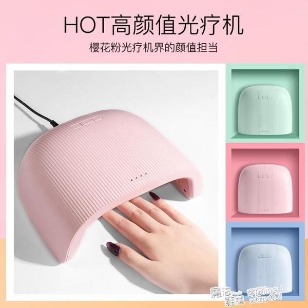 美甲光療機速干指甲燈led小型便攜迷你烘干機家用做指甲油膠烤燈 618促銷