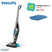 【飛利浦 Philips】3合1拖地吸塵器-升級版 (FC6407) 加贈超細纖維清潔墊FC8016
