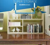 電腦桌上小書架桌面書柜學生簡易置物架小型辦公兒童收納架XW全館滿千88折