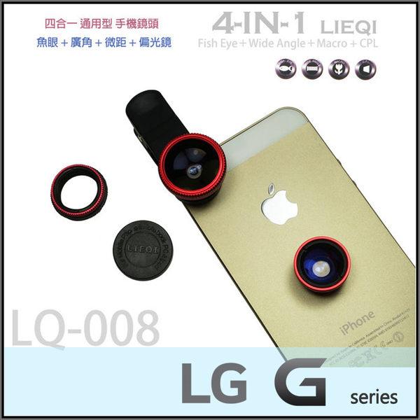 ★超廣角+魚眼+微距+偏光Lieqi LQ-008通用手機鏡頭/LG G2 D802/mini D620/G3 D855/G3 Beat/G4/G4c/Stylus/Beat