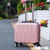 拉桿箱  可愛18寸登機箱小行李箱女迷你拉桿箱16寸學生旅行箱男 【全館9折】