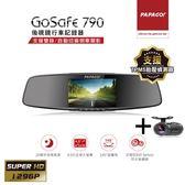 PAPAGO! GoSafe 790+S1 雙鏡頭 1296P 行車記錄器(贈16G記憶卡)