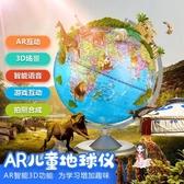 地球儀 大號ar世界3d立體懸浮兒童教學版學生用初中生發光高清裝飾辦公室擺件