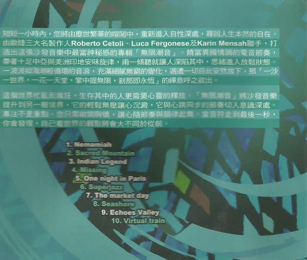 都會小品11 無限潮音 CD (購潮8)
