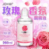 潤滑液 情趣商品 按摩油 滋潤潤滑 敏感舒適 滋養保濕 JOKER 呵護型潤滑液 260ml-玫瑰香氛