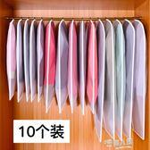 衣服防塵罩掛式防塵袋衣罩西裝收納袋大衣套加厚家用掛衣袋10個裝  9號潮人館